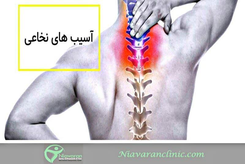 آسیب های نخاعی